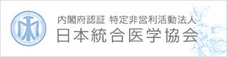 日本総合医学協会
