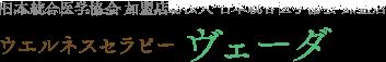お悩み別アロマ|加古川でエステ、メディカルアロマをお探しなら『ウエルネスセラピーヴェーダ』へ。